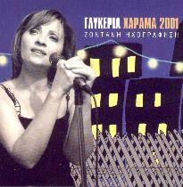 Glykeria, Harama 2001. Haramata sto Harama