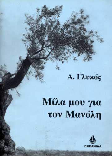 Glykos, Μίλα μου για τον Μανόλη