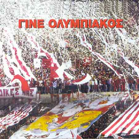 Through, Gine Olympiakos