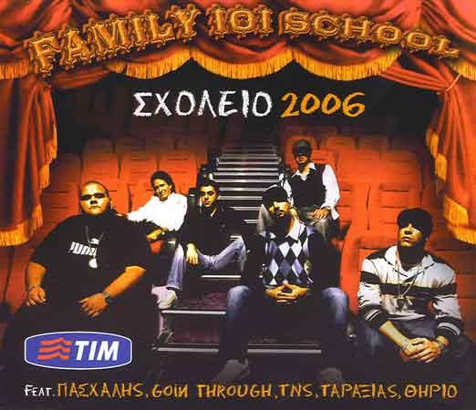 Through, ������� 2006 - Family 101 School