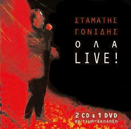 Όλα live - Γονίδης