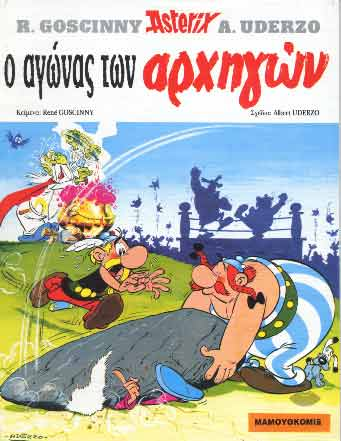 Asterix 1. O agonas ton archigon