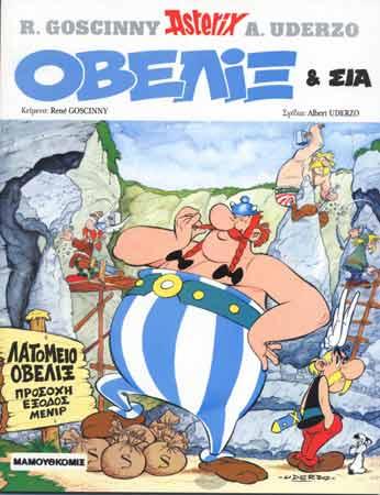 Goscinny, Asterix 2. Obelix kai Sia