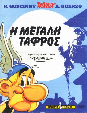 Asterix 26. I megali tafros