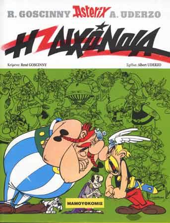 Asterix 6. I dihonoia