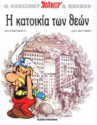 Asterix 7. I katoikia ton Theon