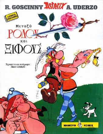Asterix. Metaxy rodou kai xifous