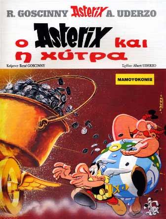 Asterix 18. O Asterix kai i hytra