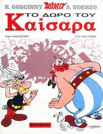 Asterix 21: To doro tou Kaisara