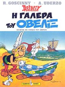 Asterix 30. I galera tou Obelix