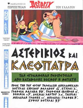 Asterix. Asterikios kai Kleopatra
