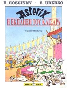 Goscinny, Asterix I ekplixi tou Kaisara