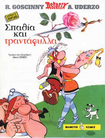 Asterix. Spathia kai trantafylla