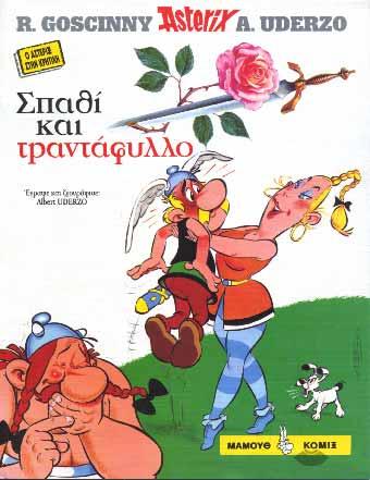 Asterix. Spathi kai triantafyllo