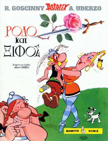 Goscinny, Asterix 22: Rodo kai xifos