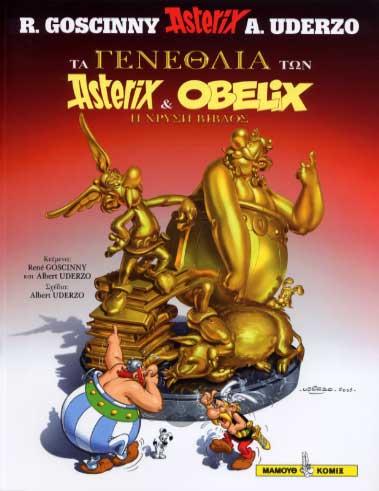 Asterix 34. Ta genethlia ton Asterix kai Obelix. I hrysi vivlos