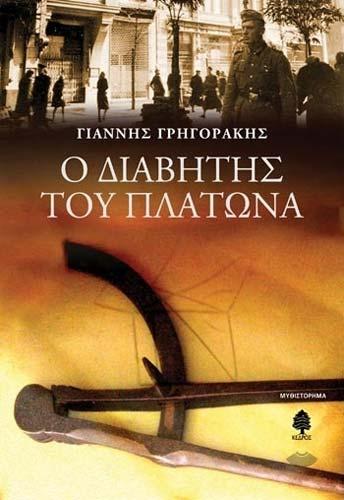 Grigorakis, O diavitis tou Platona