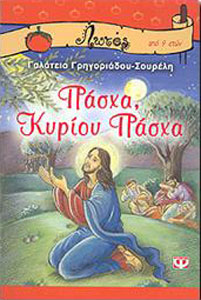 Grigoriadou-Soureli, Pasha, Kyriou Pasha
