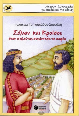 Grigoriadou-Soureli, Solon kai Kroisos. Otan o Ploutos synantise ti Sofia
