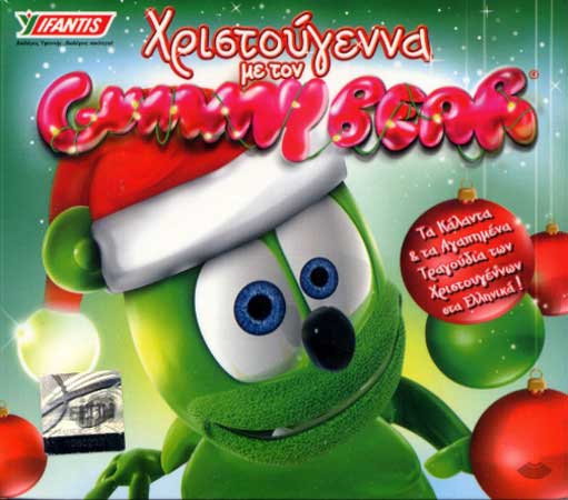 Hristougenna me ton Gummy Bear