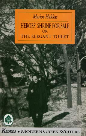 Heroes' shrine for sale or The elegant toilet