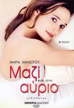 Haniotou, Mazi kai sto avrio