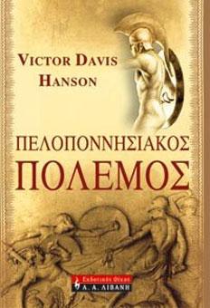 Davis Hanson, Peloponnisiakos polemos