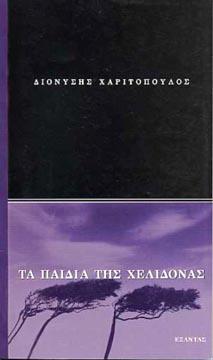 Haritopoulos, Ta paidia tis helidonas