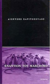 Haritopoulos, Enantion tou Marlboro
