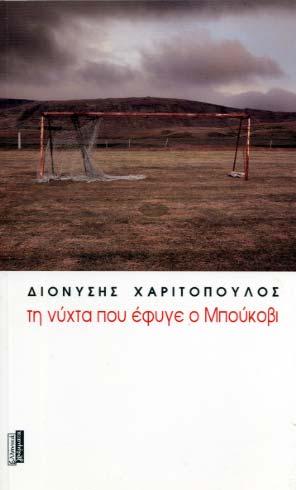 Χαριτόπουλος, Τη νύχτα που έφυγε ο Μπούκοβι