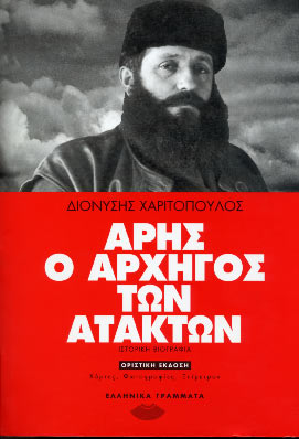 Haritopoulos, Aris o arhigos ton atakton