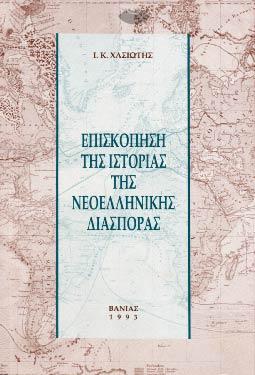 Episkopisi tis istorias tis neoellinikis Diasporas
