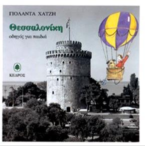Thessaloniki - Odigos gia paidia