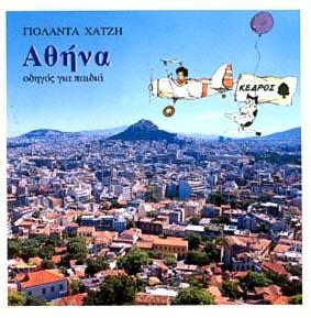 Athina - Odigos gia paidia