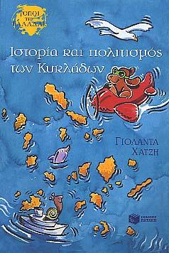 Istoria kai politismos ton Kykladon
