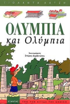 Olympia kai Olympia