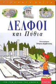 Delfoi kai Pythia