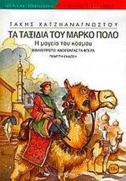 Ta taxidia tou Marko Polo 1. Anoigontas ta ftera