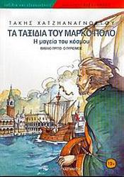 Ta taxidia tou Marko Polo 3. O gyrismos