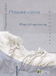 Parthenons Promenades. Peripatoi ston Parthenona