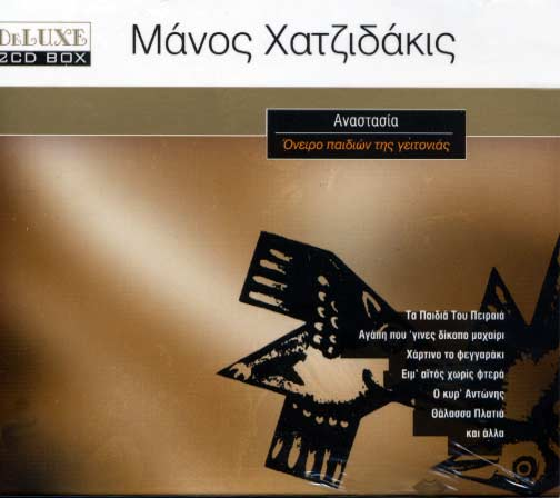 Greek composers - Manos Hadjidakis