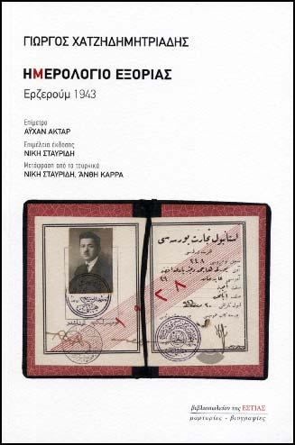 Hatzidimitriadis, Imerologio exorias, Erzurum 1943