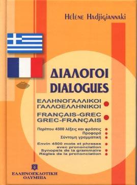 Dialogues français-grec grec-français