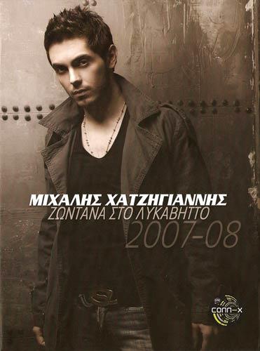 Zontana sto Lykavitto 2007-2008 (deluxe edition)
