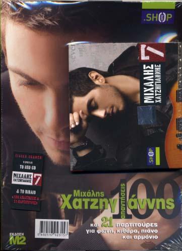 Hatzigiannis, 7 Special Edition
