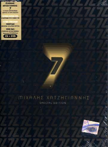 Hatzigiannis, 7 Reissue Special Edition + DVD