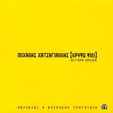 Hatzigiannis, Kryfo fili (2nd edition)