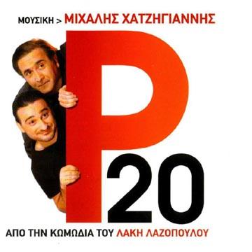 Hatzigiannis, P20