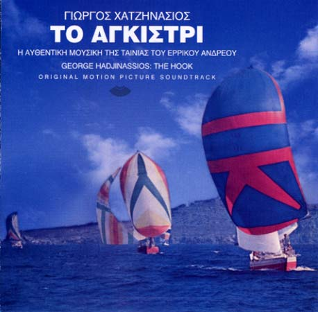 To agkistri - The hook
