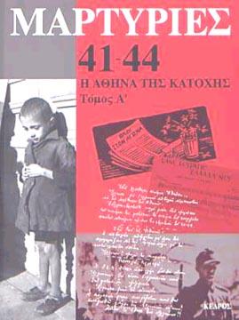 Martyries 41-44 I Athina tis Katohis I